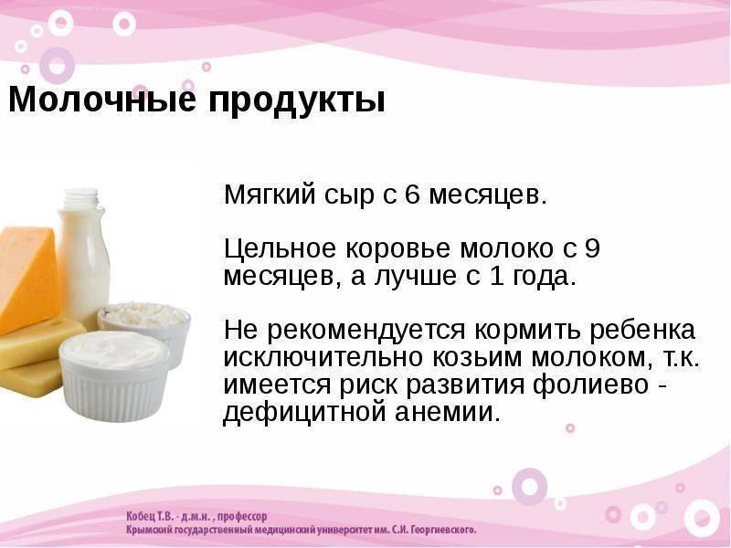 Козье молоко для грудничка: с какого возраста можно