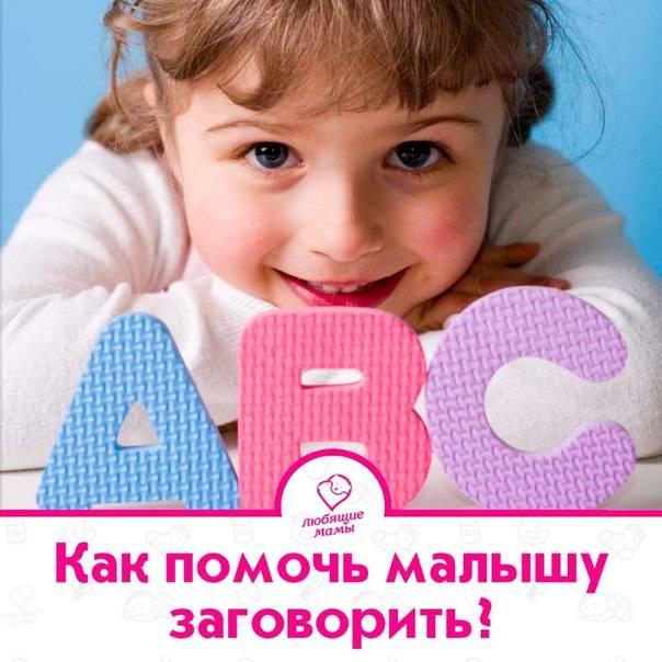 Как помочь ребенку заговорить: советы логопеда из книги «без паники!»