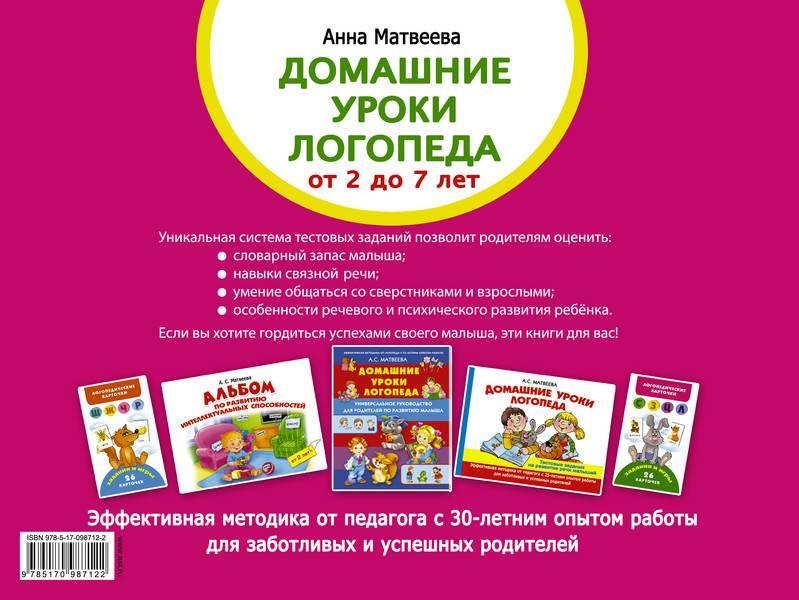 Логопедическое занятие с детьми 3–4 лет с зрр «дикие животные». воспитателям детских садов, школьным учителям и педагогам - маам.ру