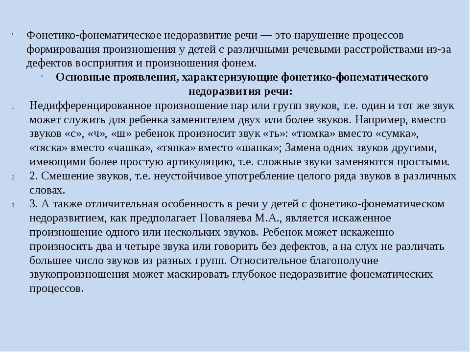 Фонетико-фонематическое нарушение речи - симптомы и коррекция