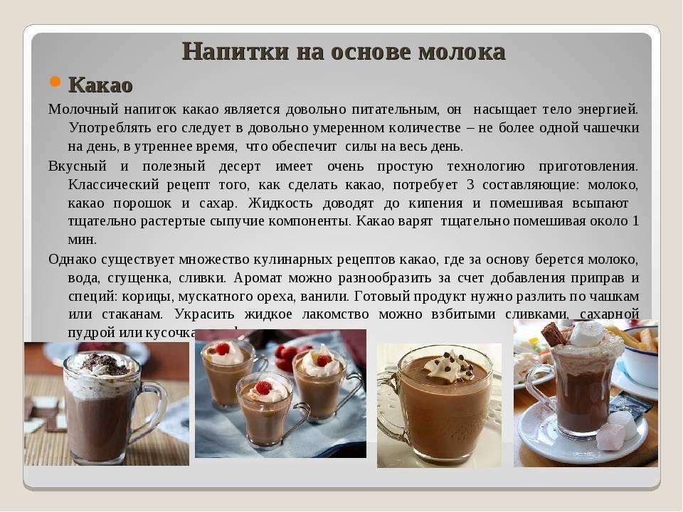 Со скольки лет можно пить какао детям