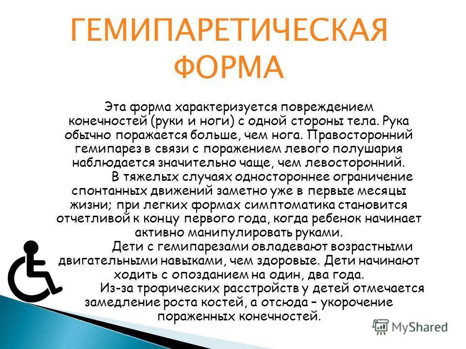 Детский церебральный паралич (дцп): причины и формы - сибирский медицинский портал