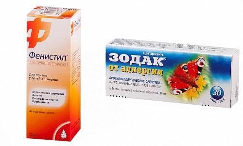 Зодак или Зиртек - что лучше для ребенка и в чем разница между препаратами?