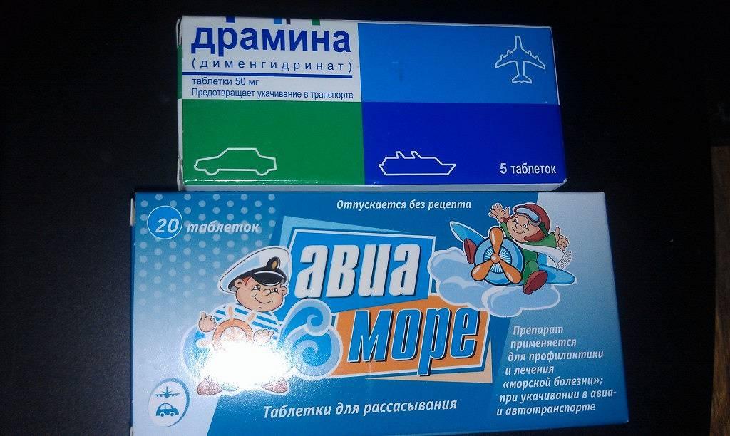 Таблетки от укачивания в транспорте для детей — список препаратов с инструкцией и ценой — med-anketa.ru