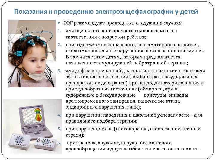 Зачем нужна энцефалограмма новорожденных детей: цели, способы обследования