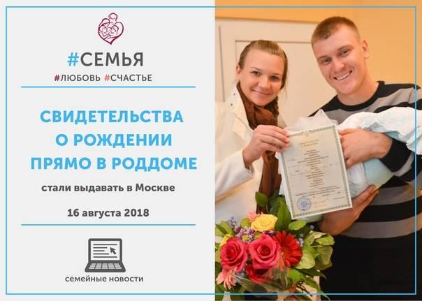 Как получить свидетельство о рождении в москве в 2021: документы, адреса