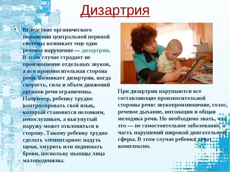 Дети с дизартрией: особенности психоречевого развития