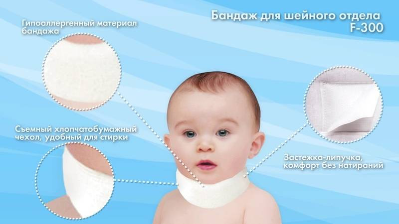 Воротник (шина) шанца для новорожденных: как носить, выбор, уход, размеры, отзывы