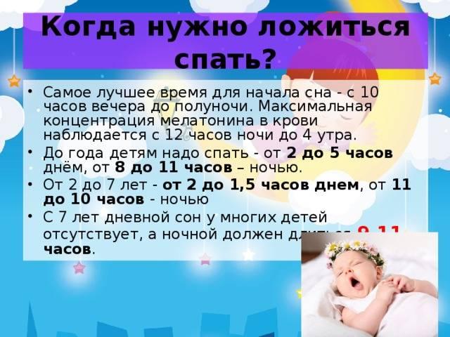 Нарушения сна у ребенка, или почему не спит малыш