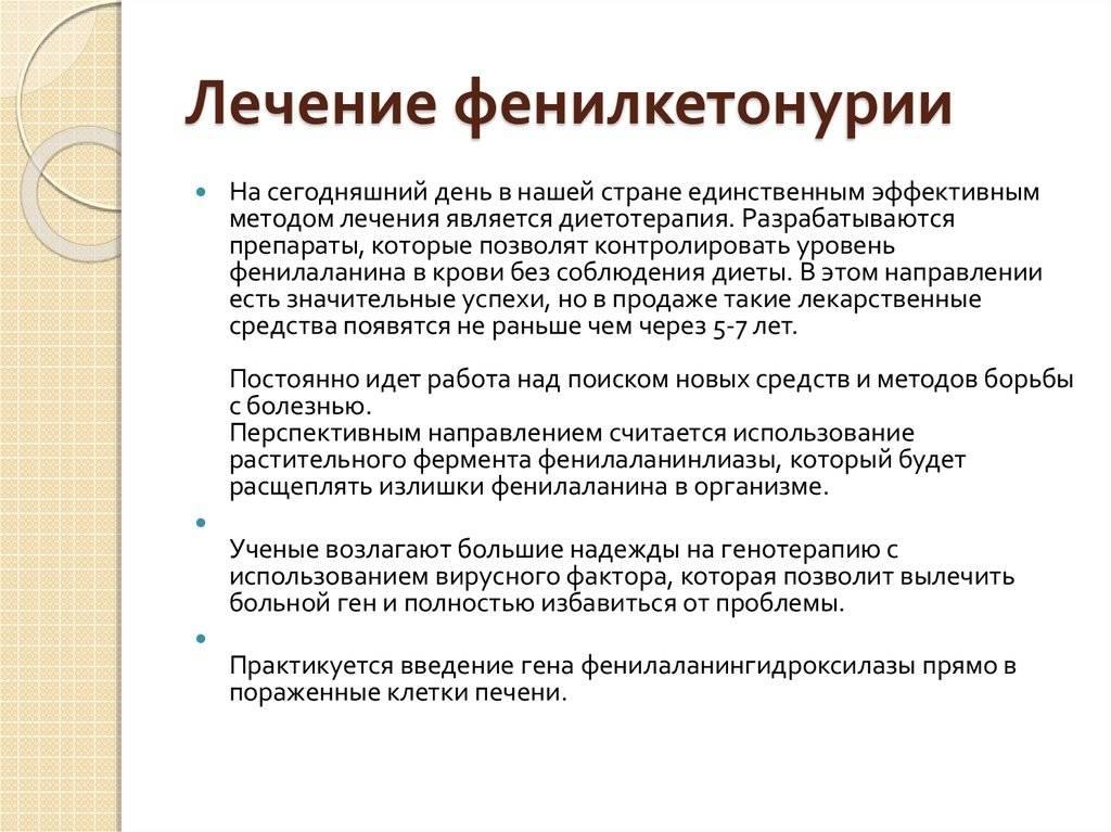 Фенилкетонурия   блог medical note о здоровье и цифровой медицине
