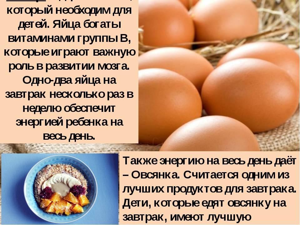 С какого возраста можно давать яйца ребенку: как вводить в прикорм, сколько яиц в день можно ребенку