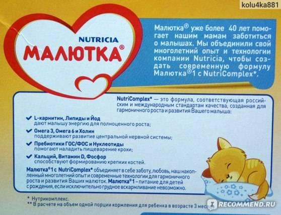 """Смесь """"малютка"""": отзывы педиатров, состав (фото)"""