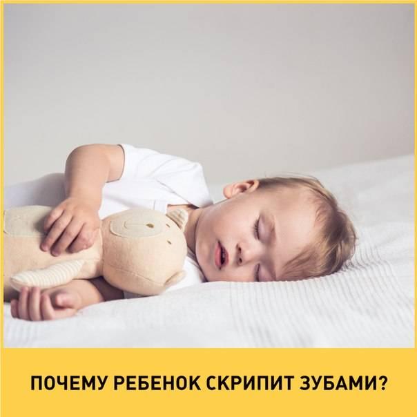 Почему ребенок скрипит зубами во сне: причины скрежета ночью и днем