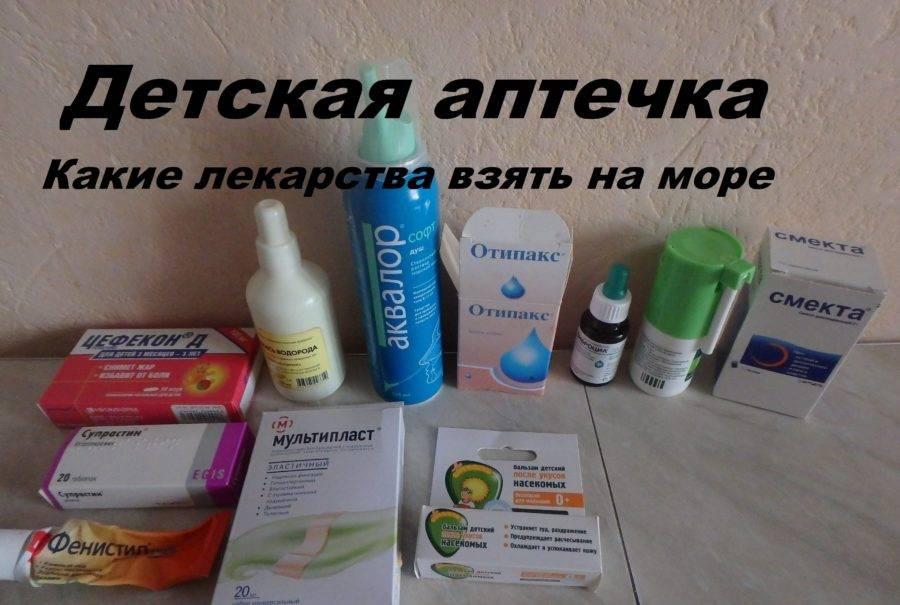 Аптечка с ребенком в дорогу (список) | семья и мама