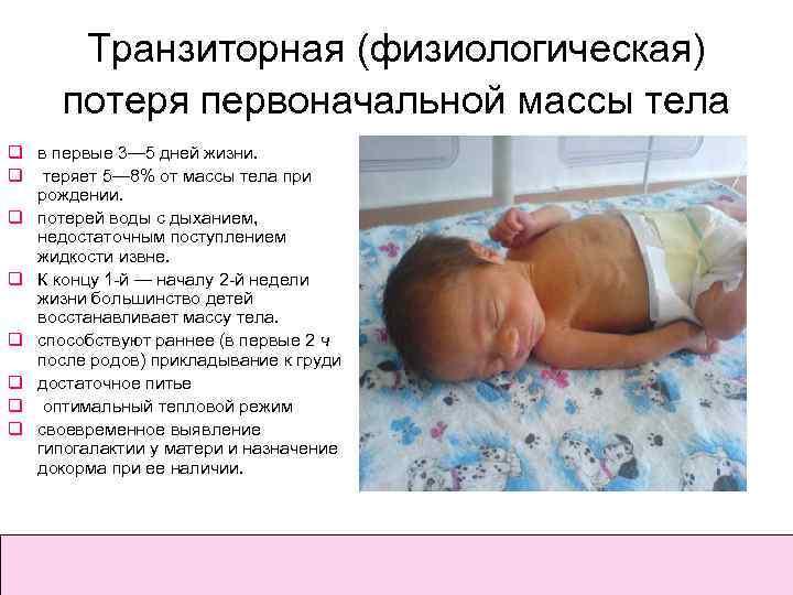 Нормальный вес и рост новорожденных малышей