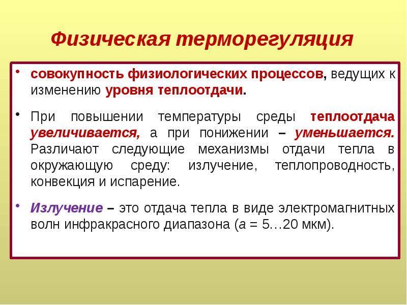 Температура у грудничка. виды температуры грудничков - о здоровье - педиатр 24/7
