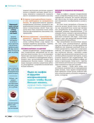 Как увеличить жирность грудного молока, какие продукты помогут повысить его питательность кормящей маме