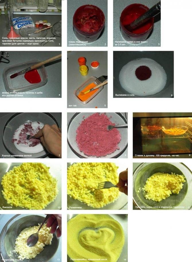 Как в домашних условиях сделать цветной песок: популярные составы и способы покраски