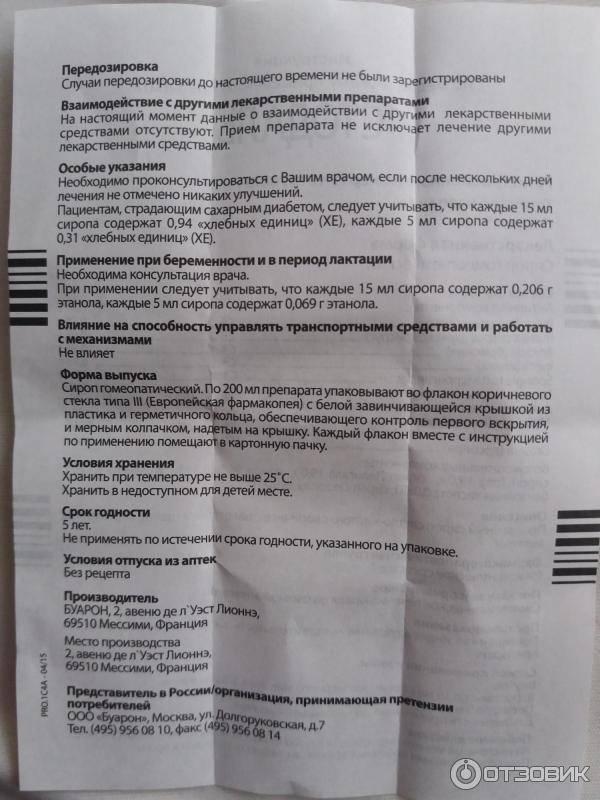 Оциллококцинум при грудном вскармливании: можно или нет, отзывы, инструкция