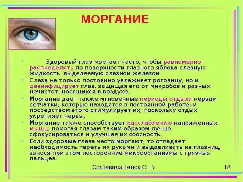 Причины ухудшения зрения у детей и подростков