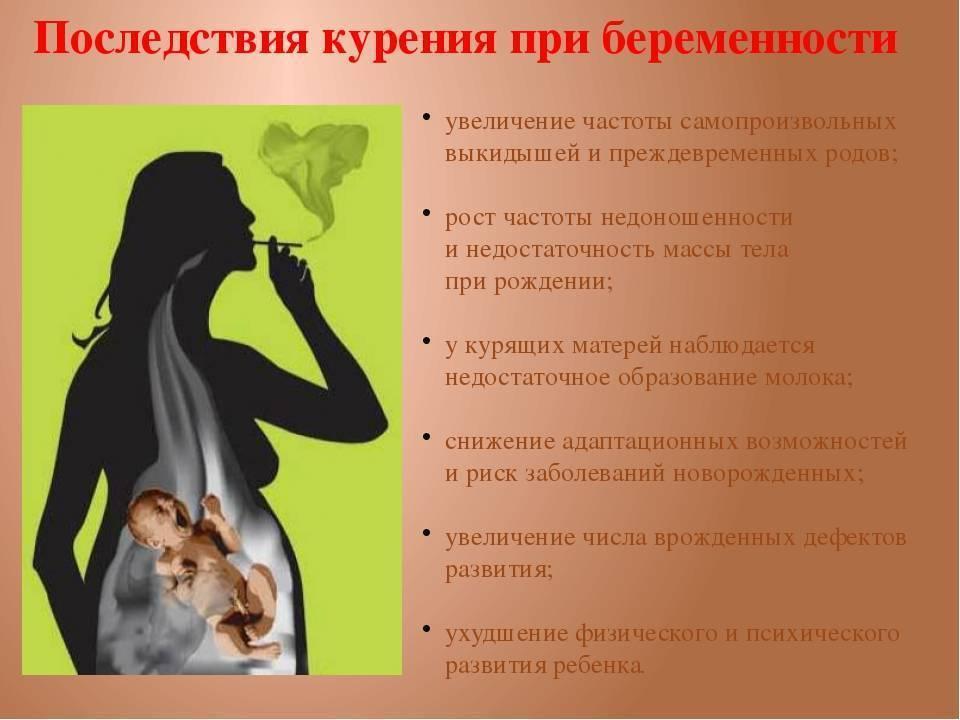 Как влияет курение на грудное вскармливание