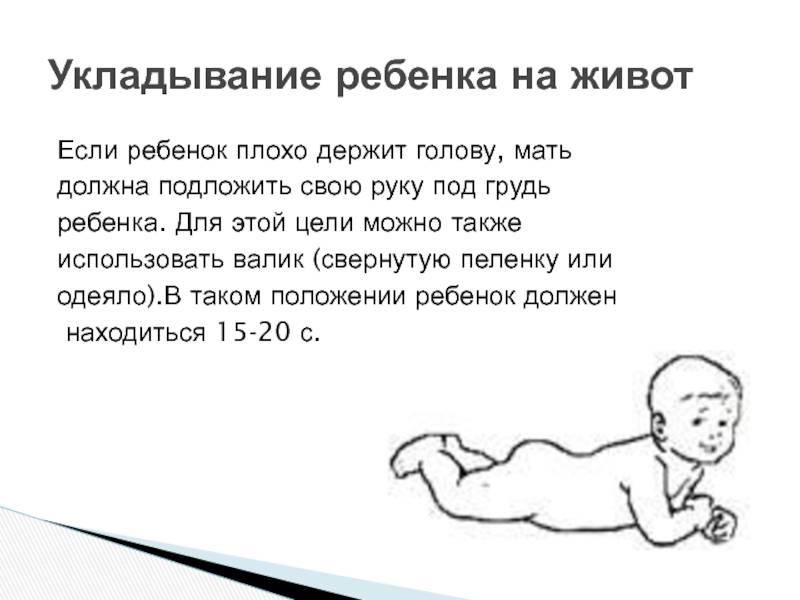 Во сколько месяцев ребенок начинает уверенно держать головку