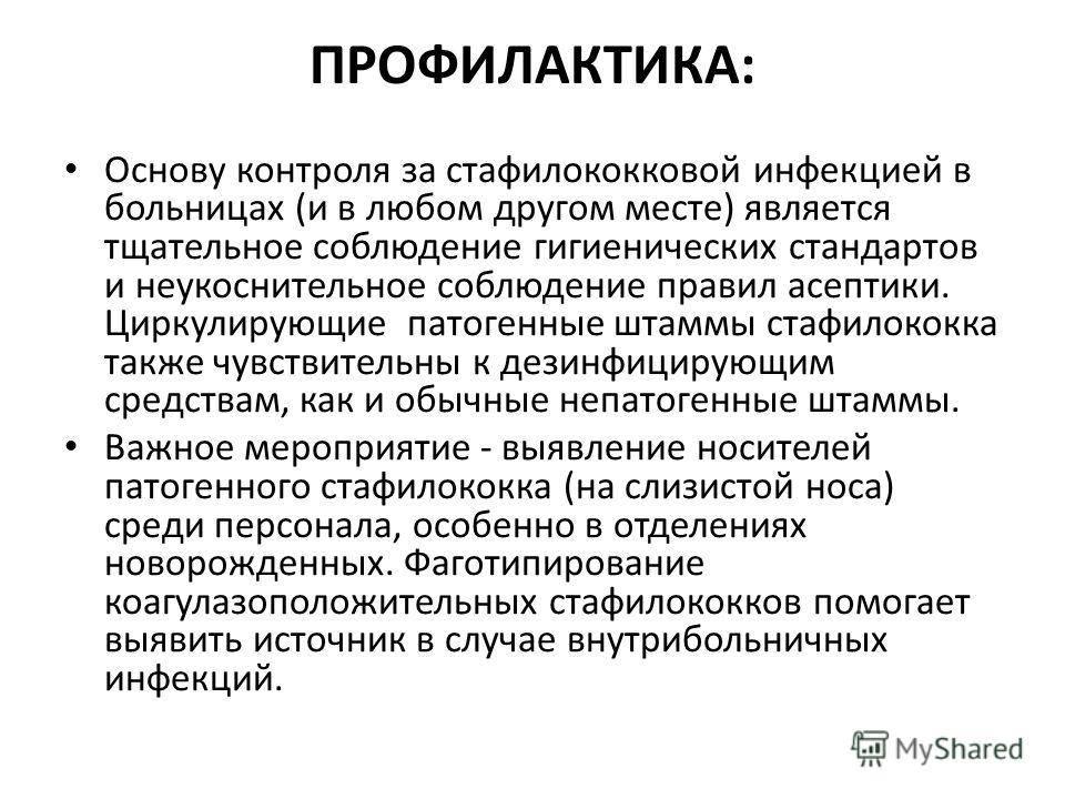 Лечение стафилококкового конъюнктивита - энциклопедия ochkov.net