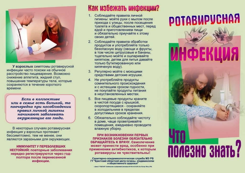 Ротавирус у детей в садике и школе. что делать маме?