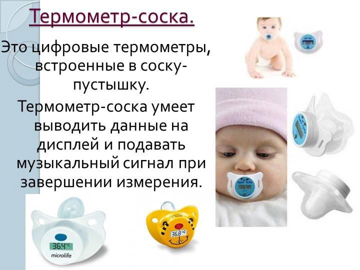 Соски-термометры: виды, описание, достоинства и недостатки :: syl.ru