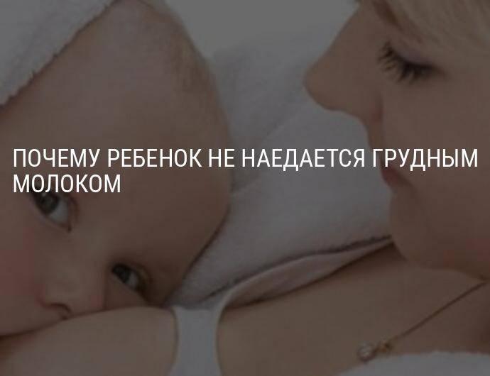 """""""ребенок не наедается!!!"""" - грудное вскармливание - страна мам"""