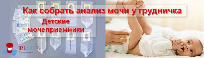 Как быстро собрать мочу для исследований у новорожденных девочек и мальчиков