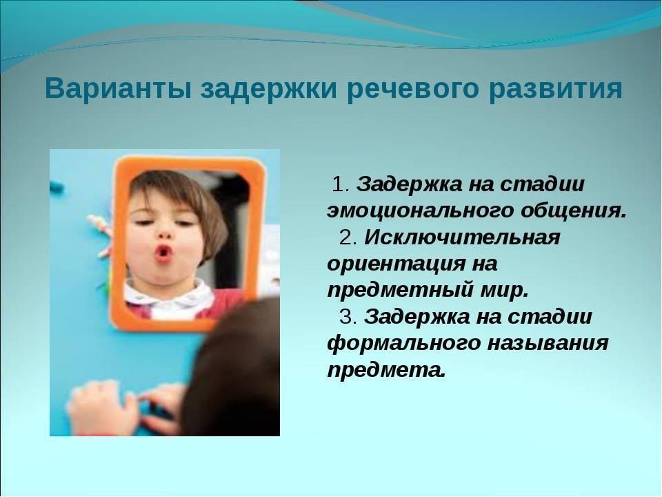 В 3 года речь ребенка не разборчива — помощь логопеда