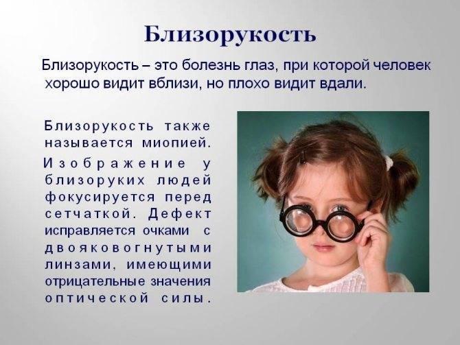 Современные способы лечения миопии у детей