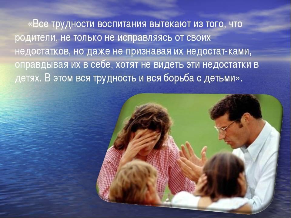 Семь распространенных ошибок родителей в воспитании детей