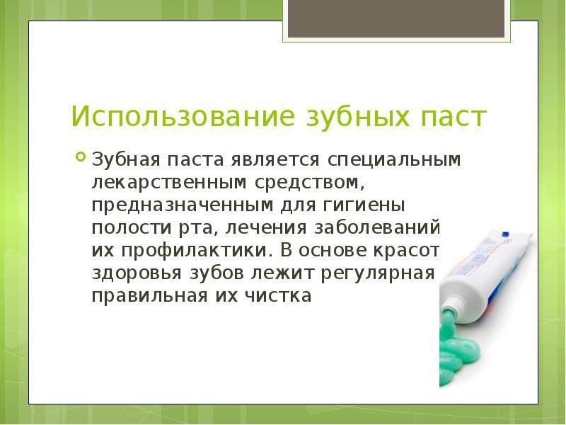 Выбор средств гигиены полости рта для детей разных возрастов