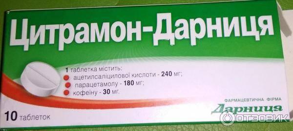 Парацетамол от боли : инструкция по применению | компетентно о здоровье на ilive