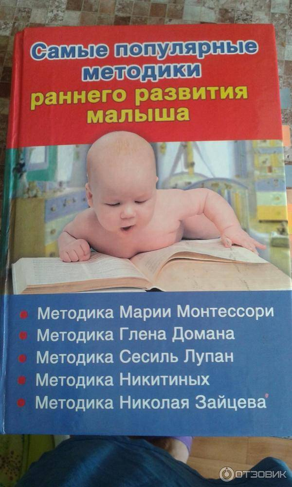 Методики развития детей дошкольного возраста - популярные системы воспитания