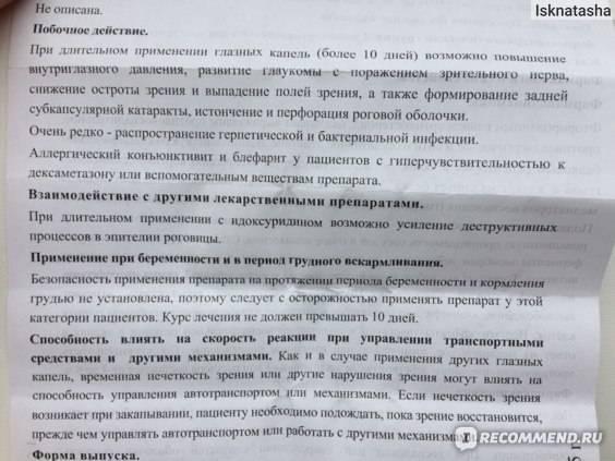 Дексаметазон-крка — инструкция по применению | справочник лекарств medum.ru