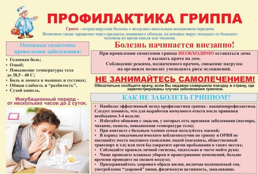 ➤ правильное лечение респираторных заболеваний