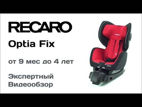 Recaro optiafix — именитый и надежный! обзор автомобильного кресла recaro optiafix