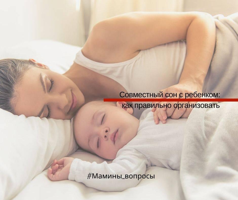 Совместный сон с ребенком: плюсы и минусы. наш ребенок.