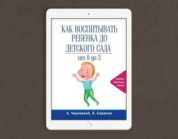 13 лучших книг по воспитанию детей - рейтинг 2021