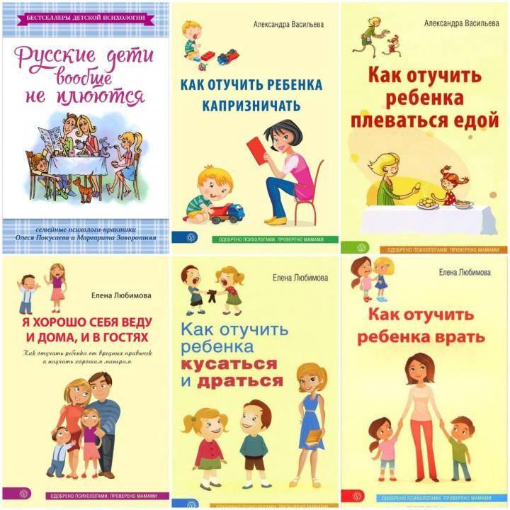Топ-15 книг по воспитанию детей