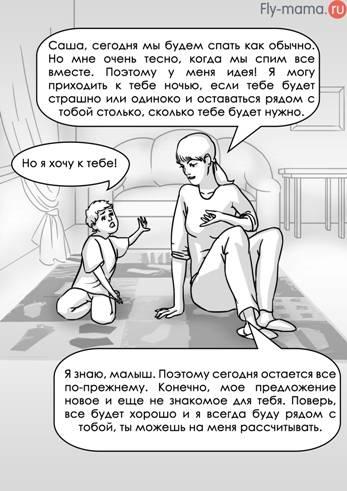 Как отучить ребенка спать с родителями, как приучить ребенка спать в своей кровати