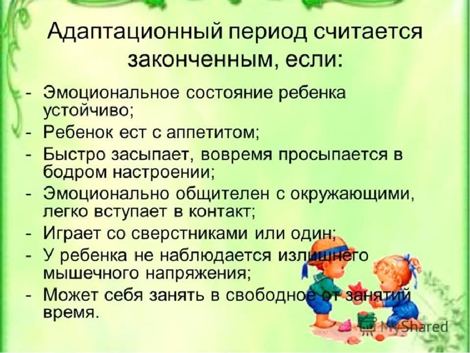 Адаптация к детскому саду: рекомендации психолога - дошкольное образование  - преподавание - образование, воспитание и обучение - сообщество взаимопомощи учителей педсовет.su