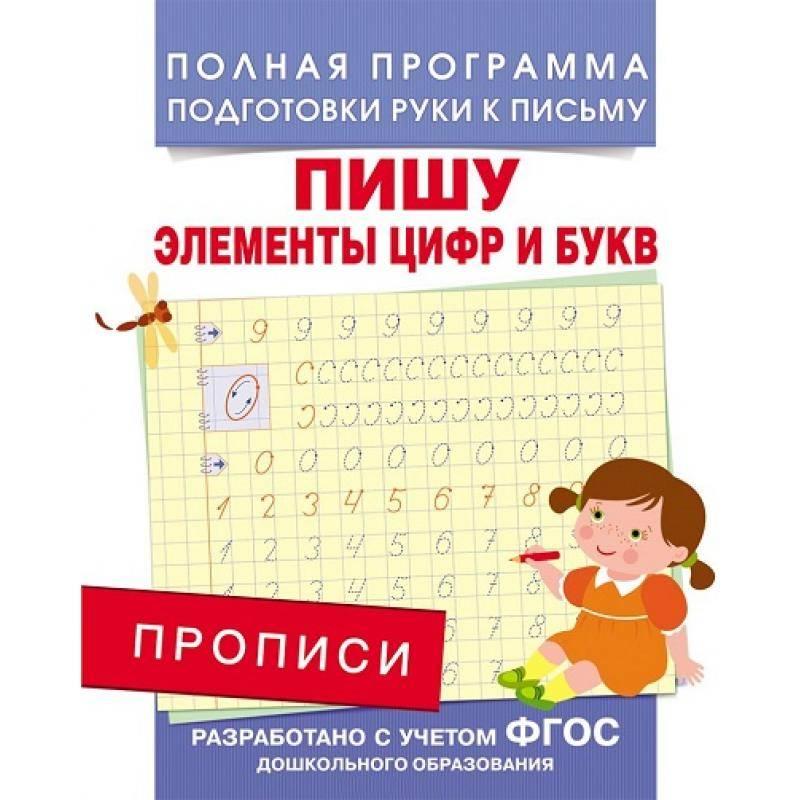 Как научить ребёнка писать красиво и аккуратно: упражнения и советы для родителей
