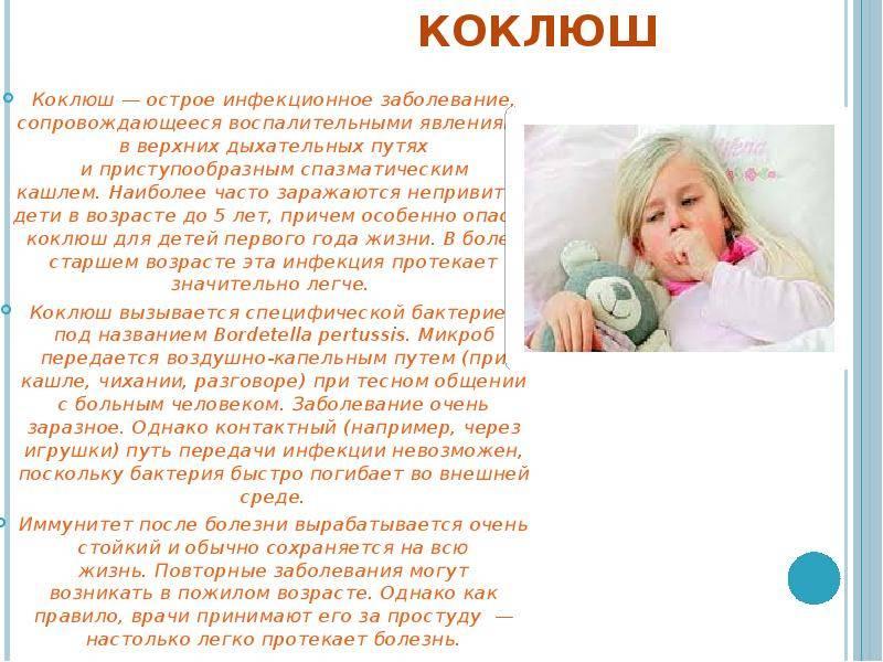 Коклюш: симптомы заболевания. лечение и профилактика коклюша: современные вакцины