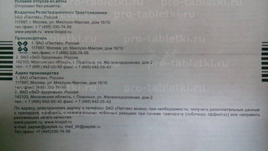 Ликопид. инструкция по применению. справочник лекарств, медикаментов, бад