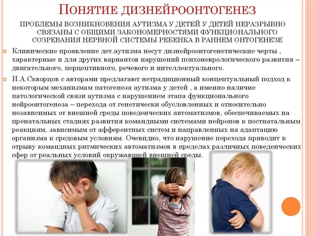 Как распознать аутизм у маленького ребенка?   компетентно о здоровье на ilive