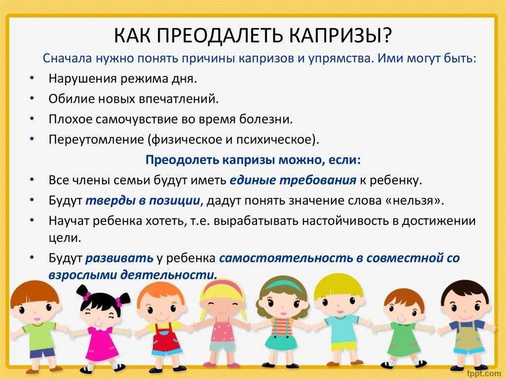 Истерики у ребенка в возрасте от 2,5 до 3 лет